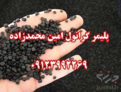 تولید و فروش گرانول پلی اتیلن محمدزاده