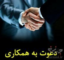 دعوت به همکاری