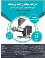 فروش ویژه دستگاه روغن گیری،کره ساز و ارده ساز