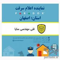 مشاوره ، فروش و خدمات سیستم های هوشمند و دزدگیر در اصفهان