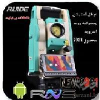 فروش اولین توتال استیشن اندرویدRuide RNSدر اصفهان