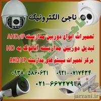 مرکز تعمیرات دوربین مداربسته آنالوگ و AHD / IP