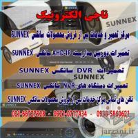 مرکز تعمیر و خدمات پس از فروش دستگاه های سانکسSUNNEX
