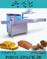 دستگاه بسته بندی کیک یزدی در ماشین سازی پیروزپک09130213650