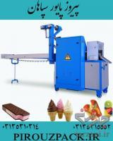 دستگاه بسته بندی بستنی با کیفیت عالی در ماشین سازی پیروزپک