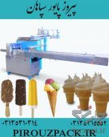 دستگاه بسته بندی بستنی زمستانه با قیمت عالی در ماشین سازی پیروزپک