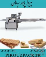 فروش دستگاه بسته بندی ویفر شکلاتی در ماشین سازی پیروزپک و ارسال به سراسر کشور