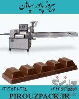 دستگاه بسته بندی شکلات با قیمت استثنایی در ماشین سازی پیروزپک