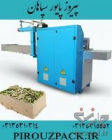 دستگاه بسته بندی حلوا با قیمت استثنایی در ماشین سازی پیروزپک