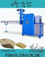 دستگاه بسته بندی پاکت جاروبرقی در ماشین سازی پیروزپک با قیمت عالی