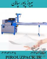 دستگاه بسته بندی صابون با قیمت بسیار عالی در ماشین سازی پیروزپک
