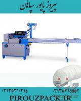دستگاه بسته بندی دستمال کاغذی با متریالی عالی در ماشین سازی پیروزپک