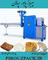 دستگاه بسته بندی نان بدون دخالت دست در ماشین سازی پیروزپک