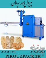 دستگاه بسته بندی نان بروتشن در ماشین سازی پیروزپک