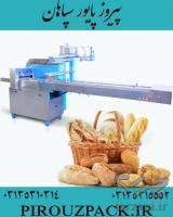دستگاه بسته بندی نان همبرگر در ماشین سازی پیروزپک با کیفیت عالی