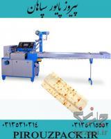 دستگاه بسته بندی نان لواش با قیمت استثنایی در ماشین سازی پیروزپک