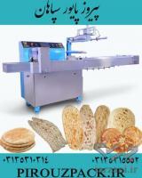 دستگاه بسته بندی نان خشک در ماشین سازی پیروز پک بدون ضایعات محصول