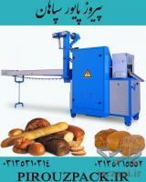 دستگاه بسته بندی نان باگت در ماشین سازی پیروزپک با کیفیت بی نظیر