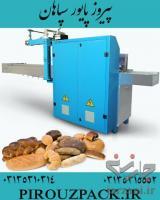 دستگاه بسته بندی نان نیم باگت در ماشین سازی پیروزپک با قیمت باورنکردنی