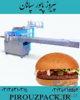 دستگاه بسته بندی همبرگز در ماشین سازی پیروزپک با کیفیت باورنکردنی
