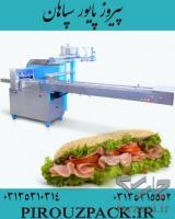 دستگاه بسته بندی ساندویچ بدون دخالت دست در ماشین سازی پیروزپک