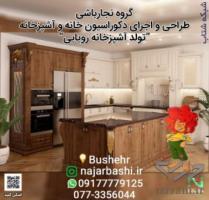 دکوراسیون داخلی و کابینت نجارباشی در بوشهر