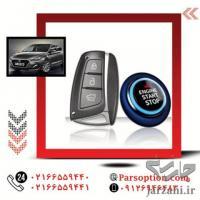 کیلس استارت i30با قیمت ویژه در پارس آپشن