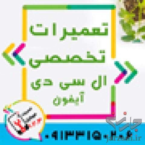 تعمیر تاچ ال سی دی گوشی آیفون در اصفهان