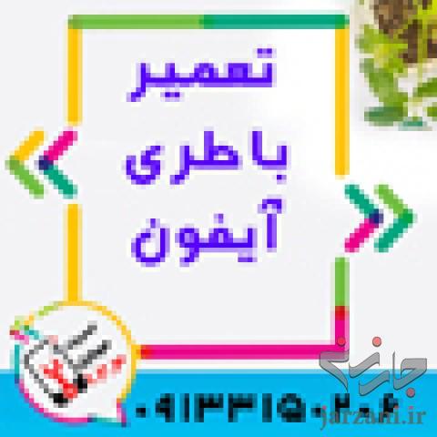 تعویض باتری گوشی آیفون با بالاترین کیفیت در اصفهان