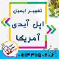 تعمیر فیس آیدی توسط افراد حرفه ای در اصفهان
