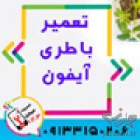 تعویض انواع هارد گوشی آیفون با قیمت مناسب در اصفهان