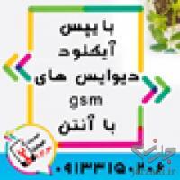 سواپ گوشی آیفون در اصفهان