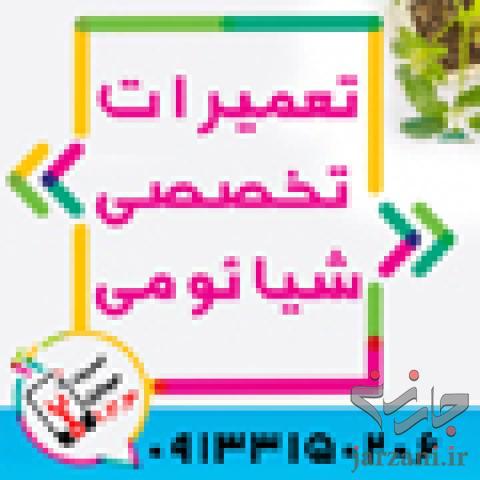 مجهزترین تعمیرگاه موبایل در اصفهان