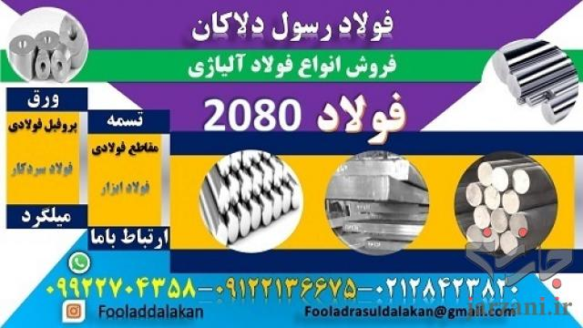 فولاد 2080-فولاد ابزار 2080-میلگرد 2080-فولاد سردکار 2080