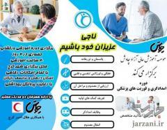 برگزاری دوره آموزشی پرستاری/بهیاری/امداد و فوریت پزشکی