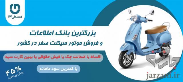 طرح تامین سرمایه خرید انواع موتور سیکلت