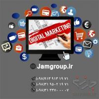 بازاریابی آنلاین توسط مشاوران بازاریابی اینترنتی جَم