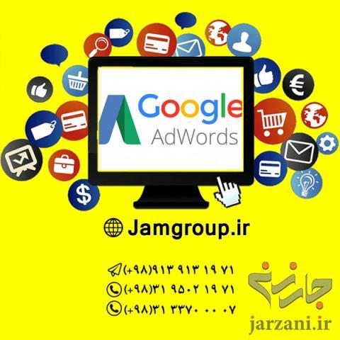 تبلیغات اینترنتی توسط تیم متخصص جَم