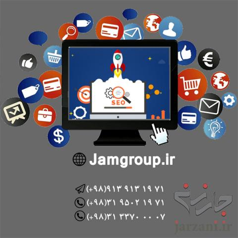 SEO در اصفهان توسط مشاوران بازاریابی اینترنتی جَم