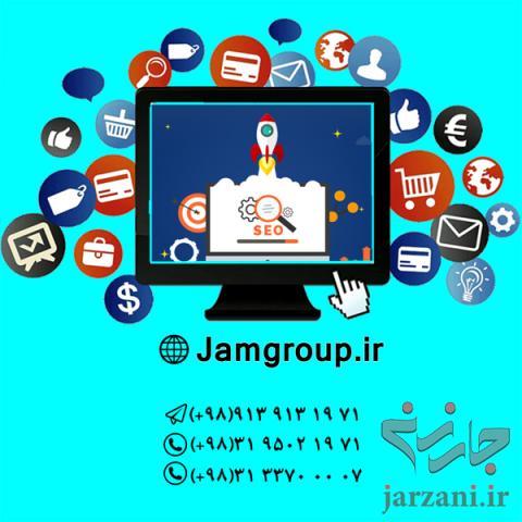 بهینه سازی سایت در اصفهان توسط گروه مجرب 09139131971