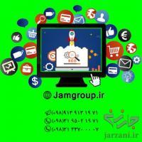 سئو کار در اصفهان فقط مشاوران بازاریابی اینترنتی جَم