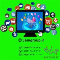 وب دیزایت توسط مشاوران بازاریابی اینترنتی جَم09139131971