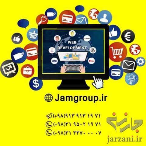 طراحی سایت شرکتی توسط گروه ماهر جَم