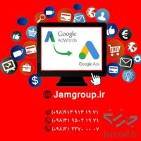 تبلیغات در گوگل توسط تیم مجرب و کارکشته