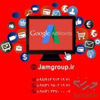 تبلیغ در گوگل توسط تیم ماهر و مجرب09139131971