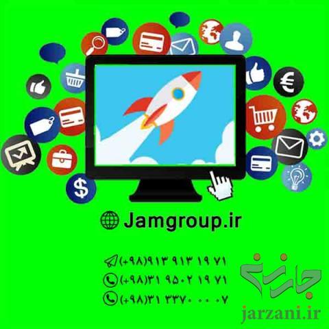 طراحی سایت در اصفهان توسط مشاوران بازاریابی اینترنتی جَم