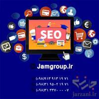 سئو سایت در تهران توسط مشاوران بازاریابی اینترنتی جَم
