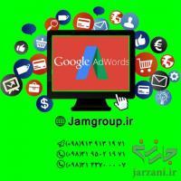 تبلیغات در گوگل با کمترین قیمت توسط تیم مجرب و ماهر