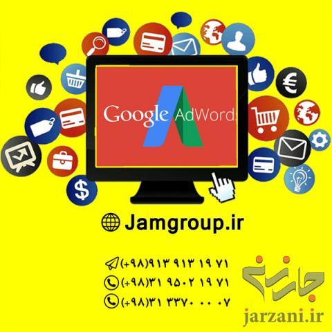 تبلیغات کلیکی گوگل توسط تیم ماهر در اصفهان