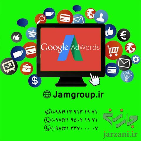 شارژ ادوردز گوگل توسط گروه کارکشته09139131971